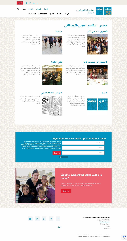 مجلس التفاهم العربي-البريطاني مجلس التفاهم العربي-البريطاني